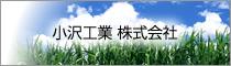 小沢工業 株式会社