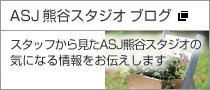 ASJ熊谷スタジオブログ:スタッフから見たASJ熊谷スタジオの気になる情報をお伝えします