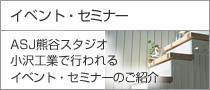 イベント・セミナー:ASJ熊谷スタジオ、小沢工業で行われる建築家とのイベント・セミナーのご紹介