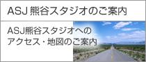 熊谷スタジオのご案内:スタジオへのアクセス・地図のご案内