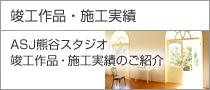 竣工作品・施工実績:ASJ熊谷スタジオ、竣工作品・施工実績のご紹介
