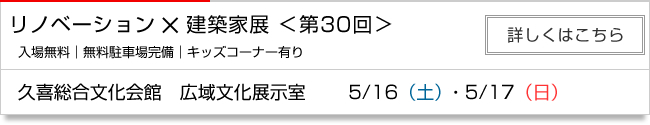 リノベーション × 建築家展 <第30回>