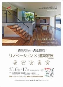 リノベーション×建築家展 チラシ