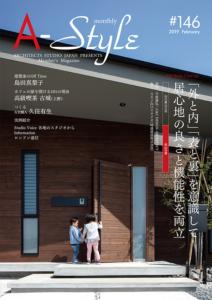 A-Style#146表紙
