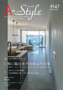 A-Style#147表紙