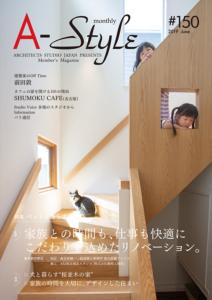 ASJ会報誌150
